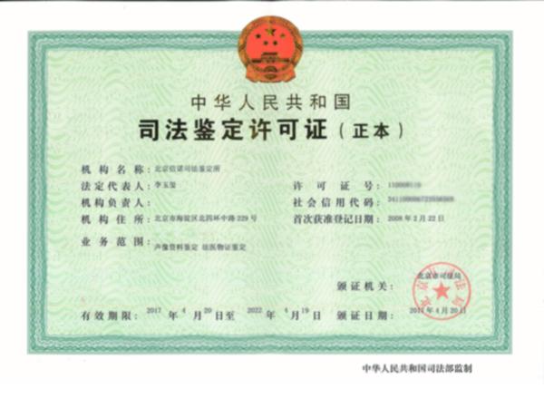 北京亲子鉴定中心